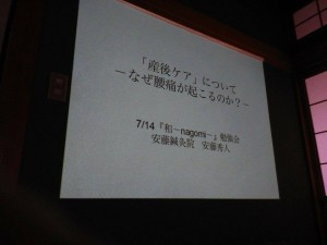 安藤の発表画像
