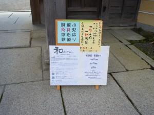 『和-nagomi-』の看板。