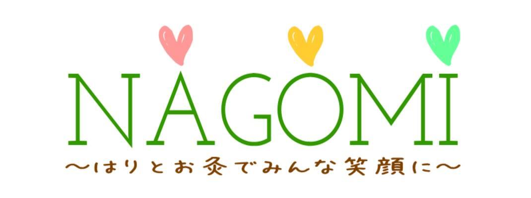 NAGOMIロゴ