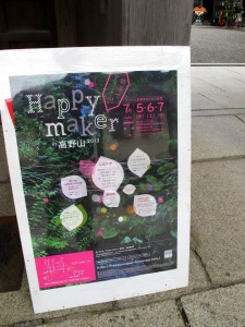 『Happymaker』さんの看板。