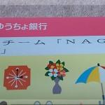 NAGOMI団体名義の通帳を作りました♪
