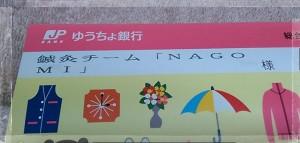 NAGOMI通帳