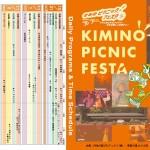 きみのピクニック!フェスタ詳細