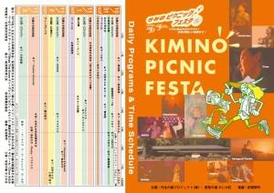 きみのピクニックフェスタスケジュール