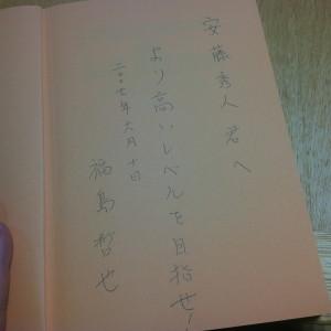 福島先生からのサイン