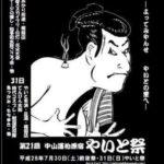 滋賀県米原市柏原での「やいと祭」に参加|活動報告